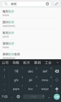 微信通 實用輕量級的短彩信和聯系人管理軟件 screenshot 1