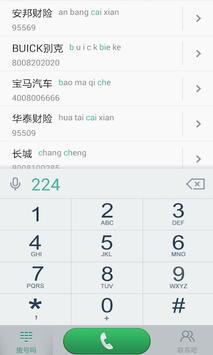 微信通 實用輕量級的短彩信和聯系人管理軟件 screenshot 2