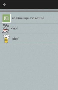 แคลอรี่ ในอาหาร apk screenshot