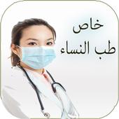 معلومات طبية للنساء - بدون نت icon