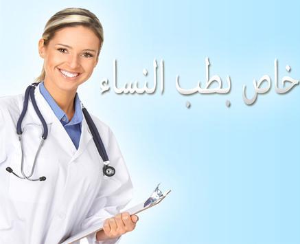 معلومات طبية للنساء - بدون نت poster