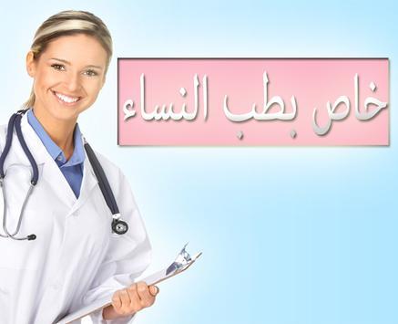 معلومات طبية للنساء - بدون نت apk screenshot