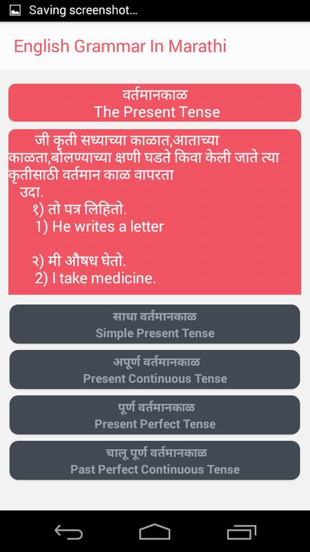 Learn marathi apkpure