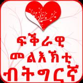 Tigrinya Love - ፍቕራዊ መልእኽቲ ብትግርኛ icon