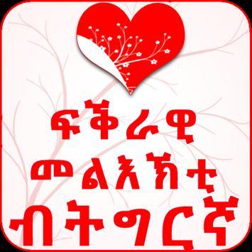Tigrinya Love - ፍቕራዊ መልእኽቲ ብትግርኛ poster