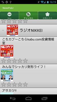 JapaneseNewsPod apk screenshot
