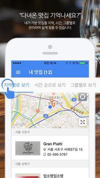내 맛집 관리 앱, 밥집맛집 (BoBZIP) screenshot 4