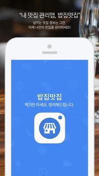 내 맛집 관리 앱, 밥집맛집 (BoBZIP) poster