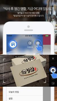 내 맛집 관리 앱, 밥집맛집 (BoBZIP) screenshot 1