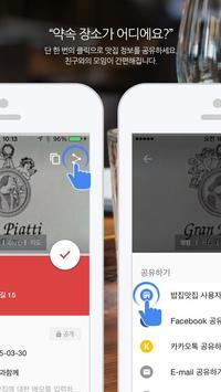 내 맛집 관리 앱, 밥집맛집 (BoBZIP) screenshot 3
