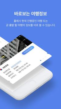 트립뷰 screenshot 1