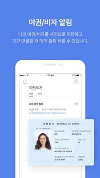 트립뷰 screenshot 3