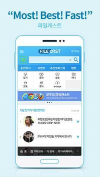 파일캐스트 - 최신영화 드라마 애니 TV다시보기 무료앱 poster