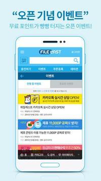 파일캐스트 - 최신영화 드라마 애니 TV다시보기 무료앱 apk screenshot