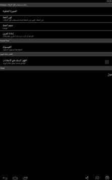 دعاء مستجاب لكل وقت و بدون نت apk screenshot