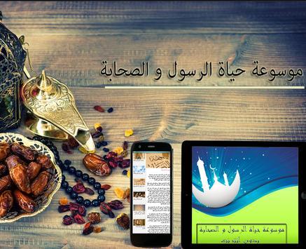 حياة الرسول و الصحابة : موسوعة apk screenshot