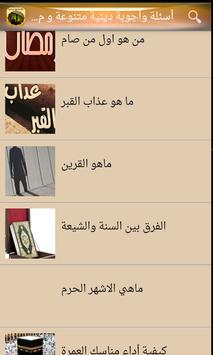 اسئلة واجوبة دينية : ثقف نفسك screenshot 17