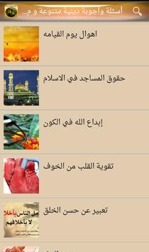 اسئلة واجوبة دينية : ثقف نفسك screenshot 23
