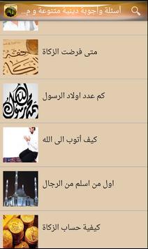 اسئلة واجوبة دينية : ثقف نفسك screenshot 2