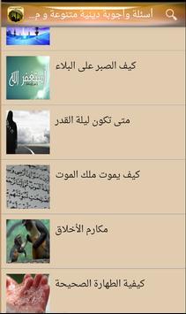 اسئلة واجوبة دينية : ثقف نفسك screenshot 3