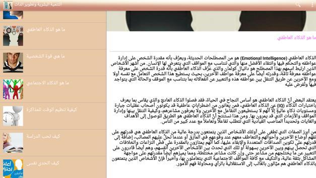 التنمية البشرية وتطوير الذات apk screenshot
