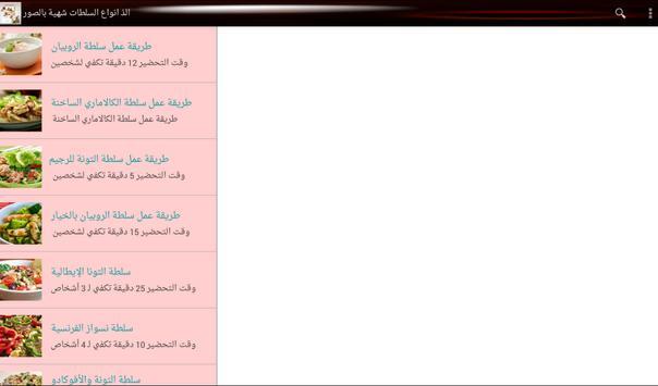 سلطات متنوعة : وصفات بدون نت apk screenshot