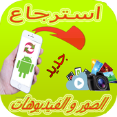 استرجاع جميع الصوروالفيديوهات icon
