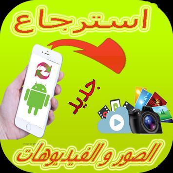 استرجاع جميع الصوروالفيديوهات apk screenshot