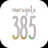 まるごと385 icon