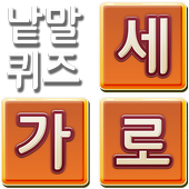 Game android 가로세로 낱말퀴즈 APK online 2018