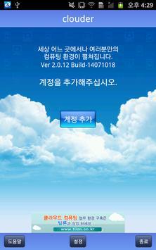 씨앤앰 Mobile Connect poster