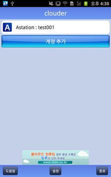 씨앤앰 Mobile Connect screenshot 2