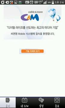 씨앤앰 Mobile Connect screenshot 3