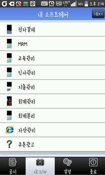 씨앤앰 Mobile Connect screenshot 4