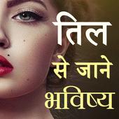 Til Dekhkar Jane Bhavishya - Masso Ka Rahasya App icon