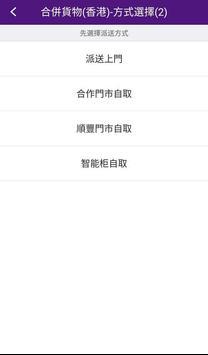 Buyup集運 轉運 screenshot 3