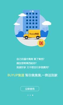 Buyup集運APP poster