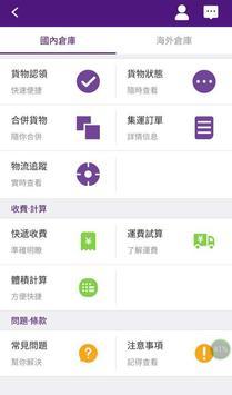 Buyup集運 轉運 screenshot 1