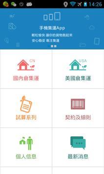 Buyup集運APP apk screenshot