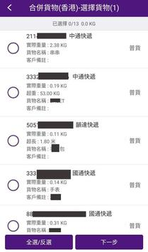Buyup集運 轉運 screenshot 2