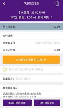Buyup集運 轉運 screenshot 7