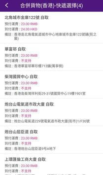 Buyup集運 轉運 screenshot 4