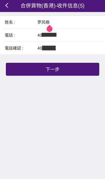 Buyup集運 轉運 screenshot 5