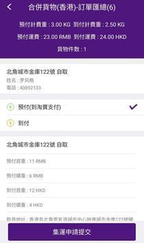 Buyup集運 轉運 screenshot 6