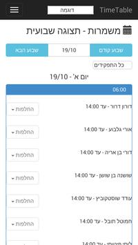 TimeTable - Mda Israel apk screenshot