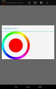 Акварельные краски. Рисовалка. apk screenshot