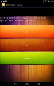 Цветные психотесты apk screenshot