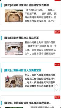 中國古墓探秘 poster