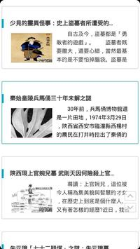 中國古墓探秘 apk screenshot