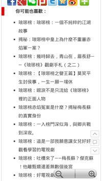 揭秘《琅琊榜》 apk screenshot